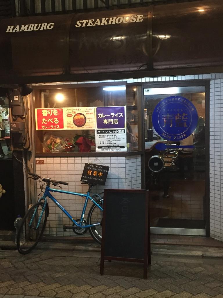 高円寺のスパイスカレー青藍