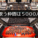 国技館5000人の第九コンサート初心者合唱練習会2018の参加レポ