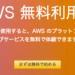 AWSアカウントの作成方法と無料で使い続けるたった1つの方法